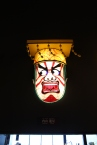 Maybe this nebuta float head noticed the yakitori in the midst of the parade