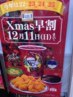 KFC Xmas Campaign