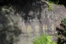 Nikko World Heritage Site