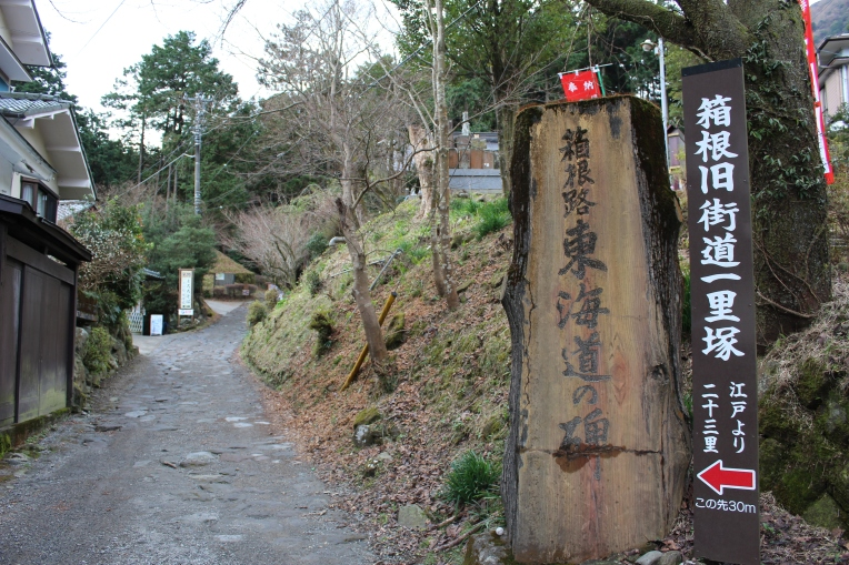 The start of the Tokaido Road
