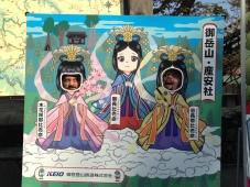 Beautiful fairies on Mt. Mitake