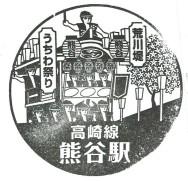 JR Kumagaya Station, Uchiwa Festival Location