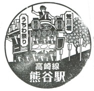 JR Kumagaya Station, Uchiwa Festival Location