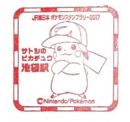 JR Pokemon Stamp Rally