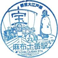 Azabu Juban Station