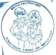 Sailor Moon Stamp Rally
