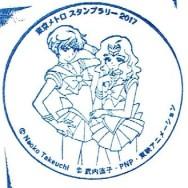 Sailor Moon Stamp Rally
