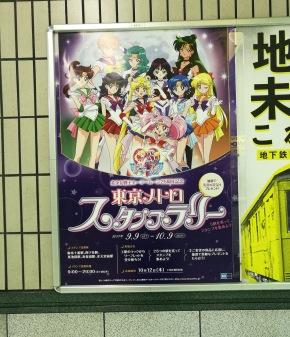 Sailor Moon Stamp Rally!