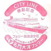 Ferry Stamp