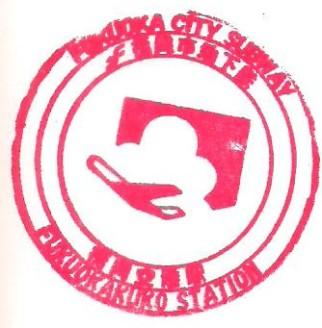 Last stamp - Fukuoka Airport